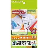エレコム アイロンプリントペーパー はがきサイズ なまえサイズ 洗濯に強い 体操着用 EJP-WPNL3
