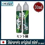 B-Juice(ビージュース) 国産 リキッド 電子タバコ 30ml (Shirorets original mint(シロレッツオリジナルミント))