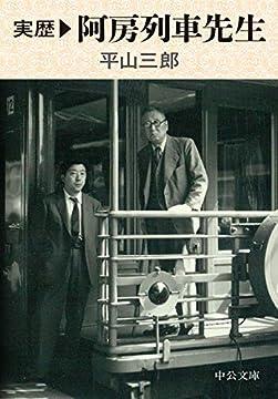 実歴阿房列車先生 (中公文庫 ひ)