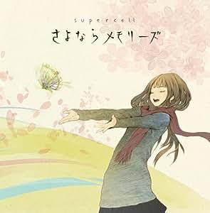 さよならメモリーズ(初回生産限定盤)(DVD付)