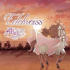 亜咲花「Edelweiss English ver.」のジャケット画像
