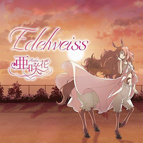 Edelweiss (通常盤)
