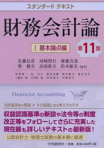 スタンダードテキスト財務会計論Ⅰ基本論点編(第11版)