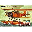 1/32 大型戦闘機 赤とんぼ 水上式