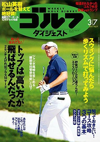 週刊ゴルフダイジェスト 2017年 03/07号 [雑誌]