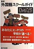 東京外国語スクールガイド