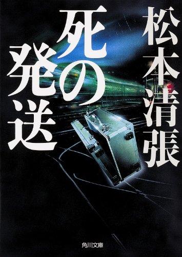 死の発送  新装版 (角川文庫)の詳細を見る