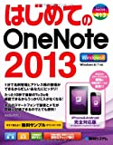 はじめてのOneNote2013 (BASIC MASTER SERIES)