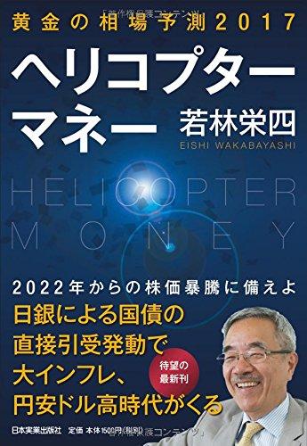 黄金の相場予測2017ヘリコプターマネー