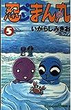 忍ペンまん丸 5 (ガンガンコミックス)