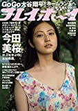 週刊プレイボーイ 2021年 6/14 号 [雑誌]