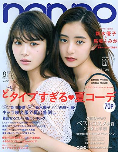 non・no(ノンノ) 2018年 08 月号 [雑誌]...