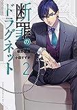 断罪のドラグネット(2) (あすかコミックスDX)