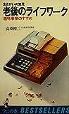 老後のライフワーク―生きがいの発見 趣味事業のすすめ (1979年) (ワニの本―ベストセラーシリーズ)