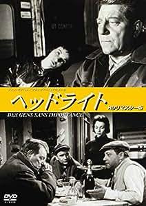 ヘッドライト HDリマスター版 ジャン・ギャバン/フランソワーズ・アルヌール [DVD]