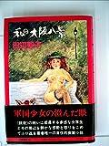私の大阪八景 (1975年)