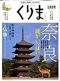 くりま 奈良、古代史の謎を楽しむ旅 2008年 11月号 [雑誌]