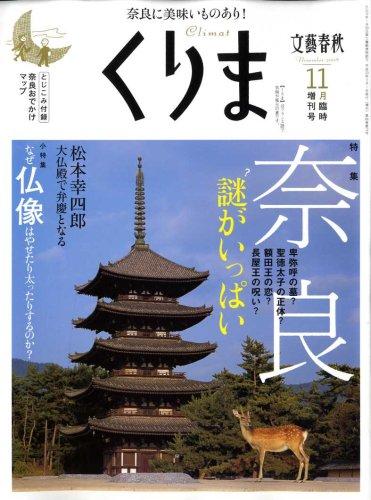 くりま 奈良、古代史の謎を楽しむ旅 2008年 11月号 [雑誌]の詳細を見る