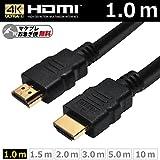 Hanwha ハイスピード HDMIケーブル 1m [4K2K/フルHD/3D/イーサネット対応][PS4/PS3/Xbox one/Xbox360対応][4層シールド][HDMI Ver1.4][1メートル] UMA-HDMI10