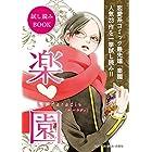 楽園コミックスお試し読み 2014秋