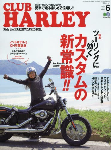CLUB HARLEY(クラブハーレー) 2017年 06 月号 [雑誌]