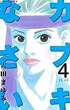カブキなさい(4) (BE・LOVEコミックス)