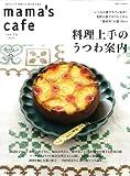 mama's cafe Vol.20: おいしくてかわいいおうちごはん (別冊すてきな奥さん) 画像