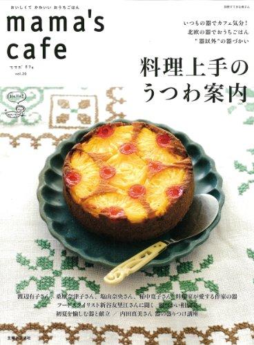mama's cafe Vol.20: おいしくてかわいいおうちごはん (別冊すてきな奥さん)の詳細を見る