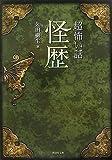 「超」怖い話 怪歴 (竹書房文庫)