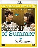 (500)日のサマー [AmazonDVDコレクション] [Blu-ray]