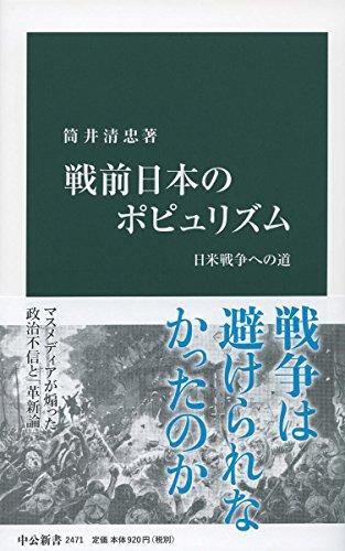 戦前日本のポピュリズム - 日米戦争への道 (中公新書)の詳細を見る