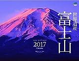 世界遺産 富士山 カレンダー2017 ([カレンダー])