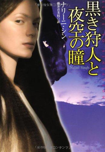 黒き狩人と夜空の瞳 (扶桑社ロマンス)の詳細を見る
