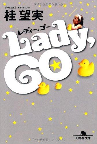 Lady,GO (幻冬舎文庫)