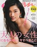an・an (アン・アン) 2013年 9/11号 [雑誌]