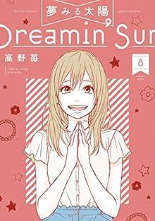 夢みる太陽 第01-08巻 [Yume Miru Taiyou vol 01-08]