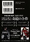 伊藤計劃/円城塔『屍者の帝国』の表紙画像