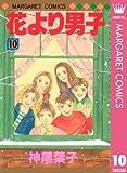 花より男子 10 (マーガレットコミックスDIGITAL)