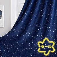 PONY DANCE 1級遮光カーテン 星プリント 星柄 アジャスターフック付き 外線カット 騒音対策 断熱 節電効果 子ども部屋 客間 ベッドルーム 2枚入 ネイビーブルー 幅100cm丈135cm