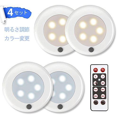 LEDナイトライト ワイヤレス式 リモコン付き ledライト 小型 ZEEFO 調光可能 キッチン用 室内照明 常夜灯 クローゼット ベッドサイド 寝室 緊急時用【4個セット】