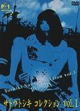 サトウトシキ・コレクションvol.1(BOX) [DVD]