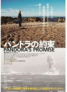 パンドラの約束 [DVD]