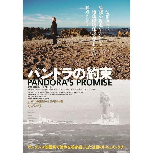 パンドラの約束 [DVD] -