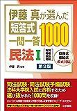 伊藤真が選んだ短答式一問一答1000 民法〈1〉総則・物権・親族・相続 画像
