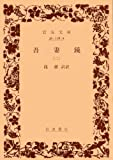 吾妻鏡 2 (岩波文庫)