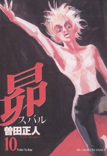 昴(10) (ビッグコミックス)