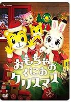 しまじろう コンサート 2017 DVD おもちゃの くにの クリスマス