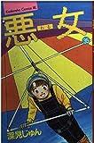 悪女(わる) (35) (講談社コミックスビーラブ (785巻))