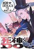 死神DOGGY (3) (シルフコミックス)