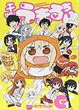 干物妹! うまるちゃんG 1 (ヤングジャンプコミックス)